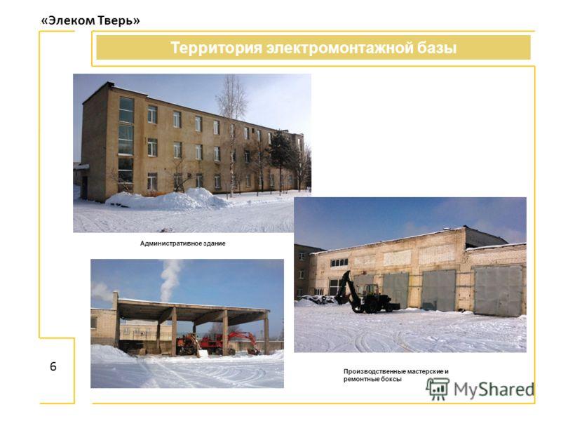 Территория электромонтажной базы 6 «Элеком Тверь» Административное здание Производственные мастерские и ремонтные боксы