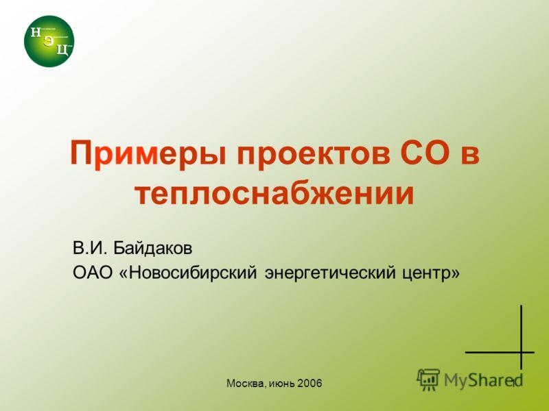 Москва, июнь 20061 Примеры проектов СО в теплоснабжении В.И. Байдаков ОАО «Новосибирский энергетический центр»
