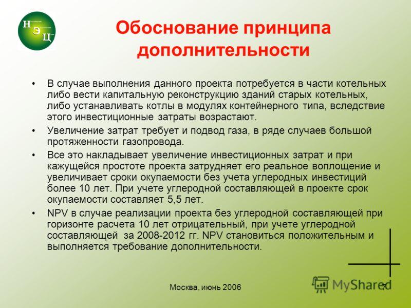 Москва, июнь 20067 Обоснование принципа дополнительности В случае выполнения данного проекта потребуется в части котельных либо вести капитальную реконструкцию зданий старых котельных, либо устанавливать котлы в модулях контейнерного типа, вследствие