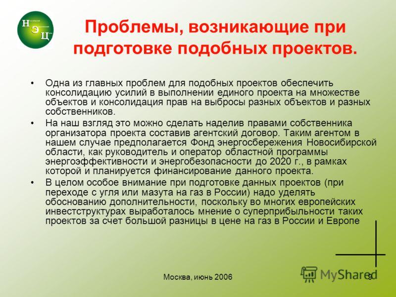 Москва, июнь 20069 Проблемы, возникающие при подготовке подобных проектов. Одна из главных проблем для подобных проектов обеспечить консолидацию усилий в выполнении единого проекта на множестве объектов и консолидация прав на выбросы разных объектов
