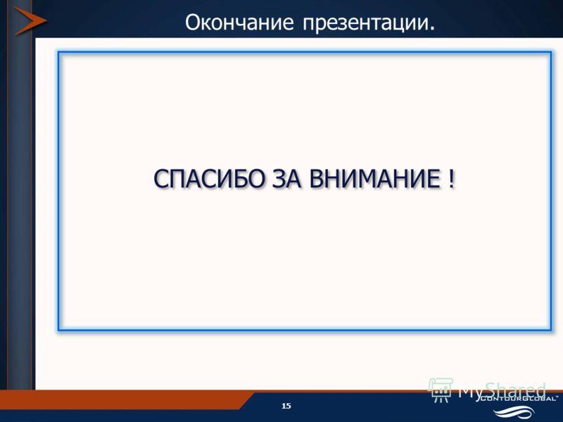 Окончание презентации. СПАСИБО ЗА ВНИМАНИЕ ! 15