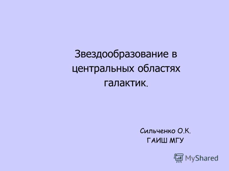 Звездообразование в центральных областях галактик. Сильченко О.К. ГАИШ МГУ