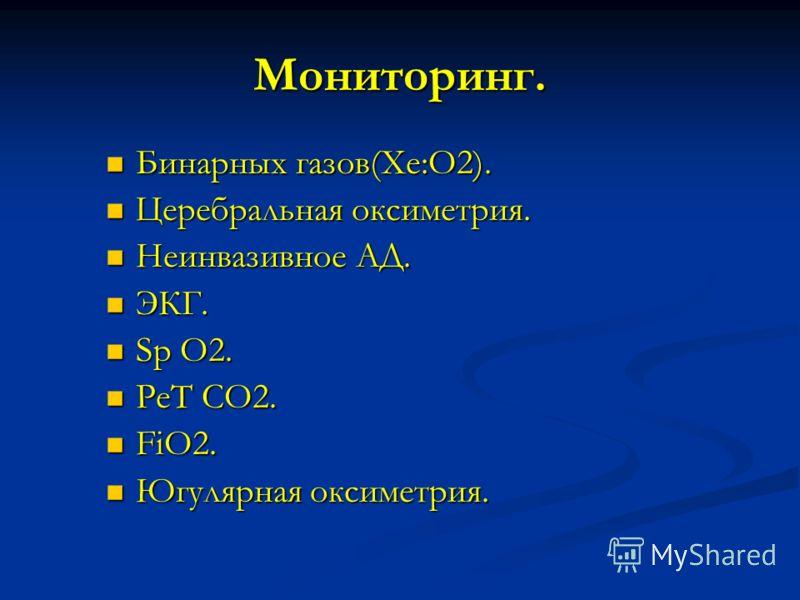 Мониторинг. Бинарных газов(Хе:О2). Бинарных газов(Хе:О2). Церебральная оксиметрия. Церебральная оксиметрия. Неинвазивное АД. Неинвазивное АД. ЭКГ. ЭКГ. Sp O2. Sp O2. PeT CO2. PeT CO2. FiO2. FiO2. Югулярная оксиметрия. Югулярная оксиметрия.
