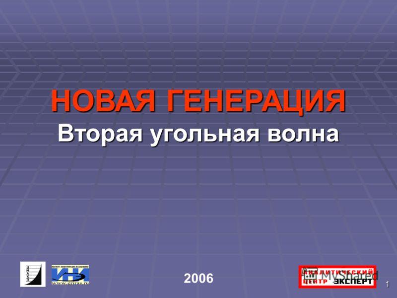 1 НОВАЯ ГЕНЕРАЦИЯ Вторая угольная волна 2006