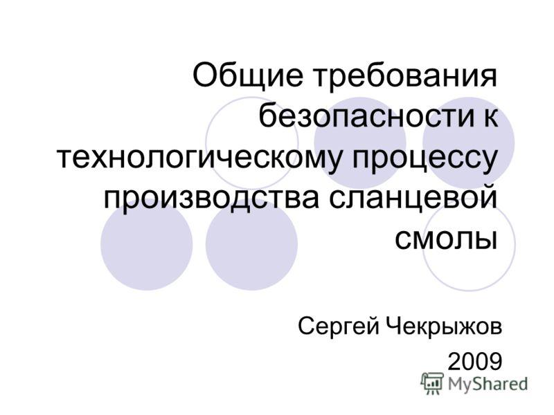Общие требования безопасности к технологическому процессу производства сланцевой смолы Сергей Чекрыжов 2009