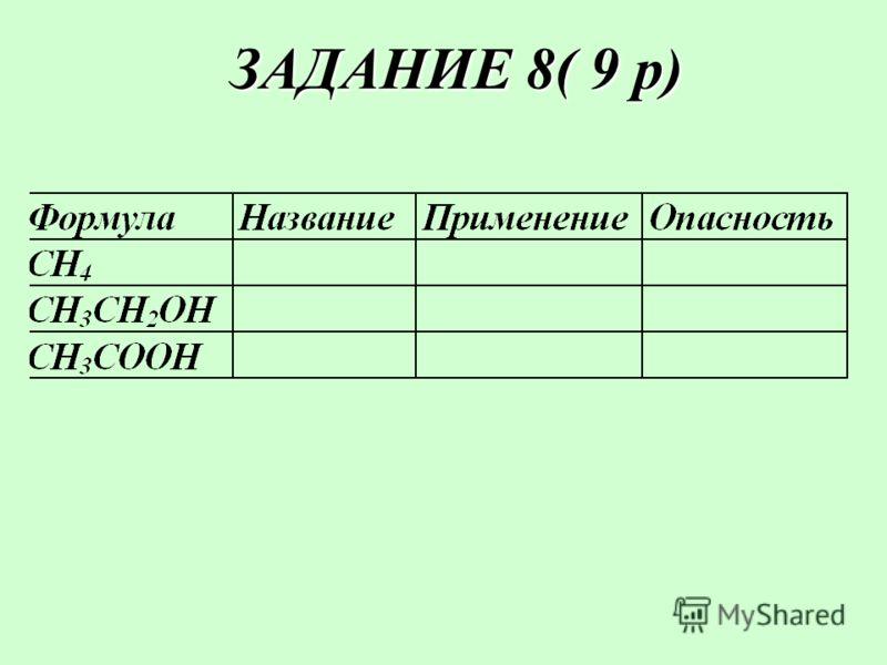 ЗАДАНИЕ 8( 9 p) ЗАДАНИЕ 8( 9 p)
