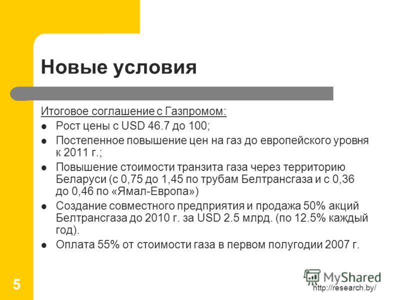 http://research.by/ 5 Новые условия Итоговое соглашение с Газпромом: Рост цены с USD 46.7 до 100; Постепенное повышение цен на газ до европейского уровня к 2011 г.; Повышение стоимости транзита газа через территорию Беларуси (с 0,75 до 1,45 по трубам