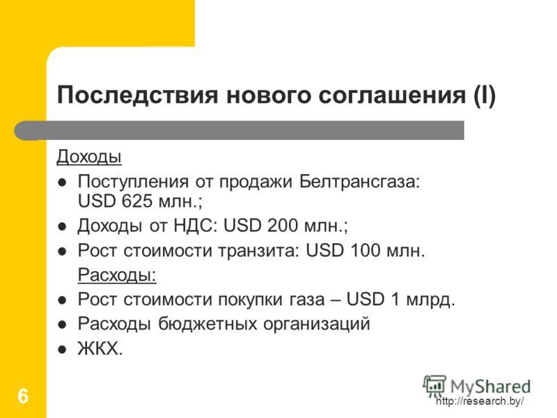 http://research.by/ 6 Последствия нового соглашения (I) Доходы Поступления от продажи Белтрансгаза: USD 625 млн.; Доходы от НДС: USD 200 млн.; Рост стоимости транзита: USD 100 млн. Расходы: Рост стоимости покупки газа – USD 1 млрд. Расходы бюджетных