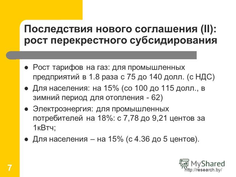 http://research.by/ 7 Последствия нового соглашения (II): рост перекрестного субсидирования Рост тарифов на газ: для промышленных предприятий в 1.8 раза с 75 до 140 долл. (с НДС) Для населения: на 15% (со 100 до 115 долл., в зимний период для отоплен