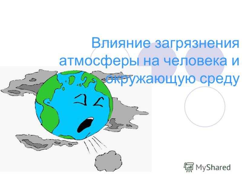 Влияние загрязнения атмосферы на человека и окружающую среду