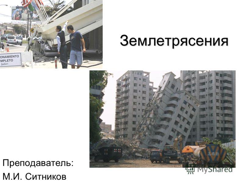 Землетрясения Преподаватель: М.И. Ситников