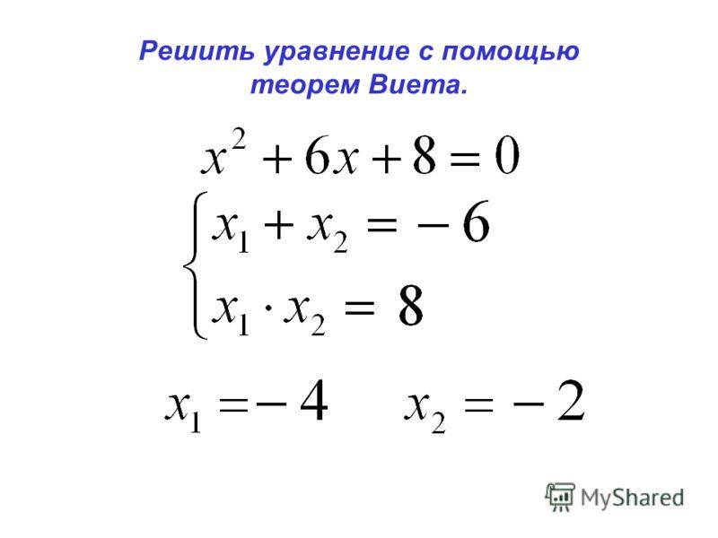 Решить уравнение с помощью теорем Виета.