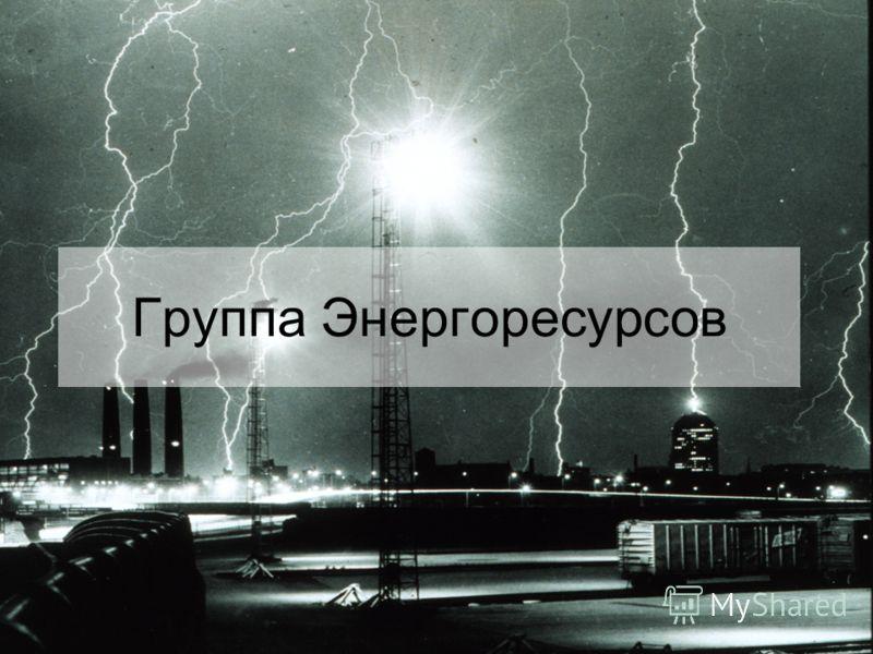 Группа Энергоресурсов