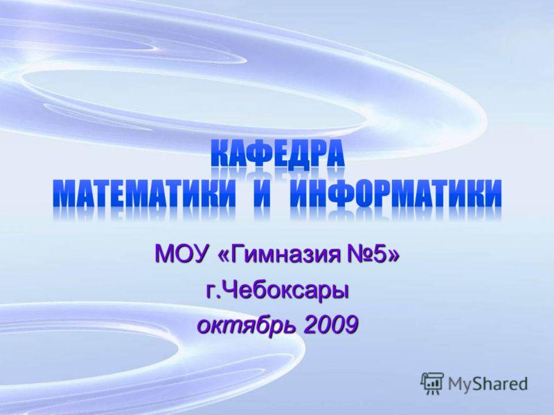 МОУ «Гимназия 5» г.Чебоксары октябрь 2009
