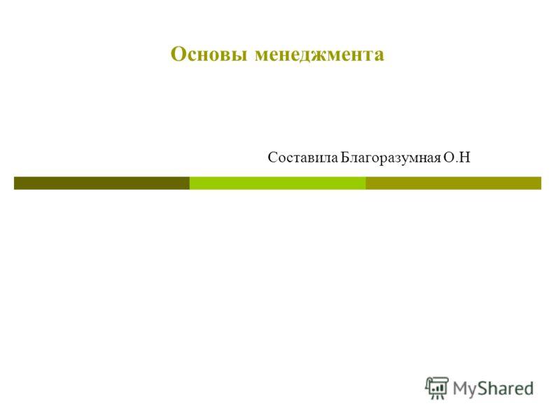 Основы менеджмента Составила Благоразумная О.Н