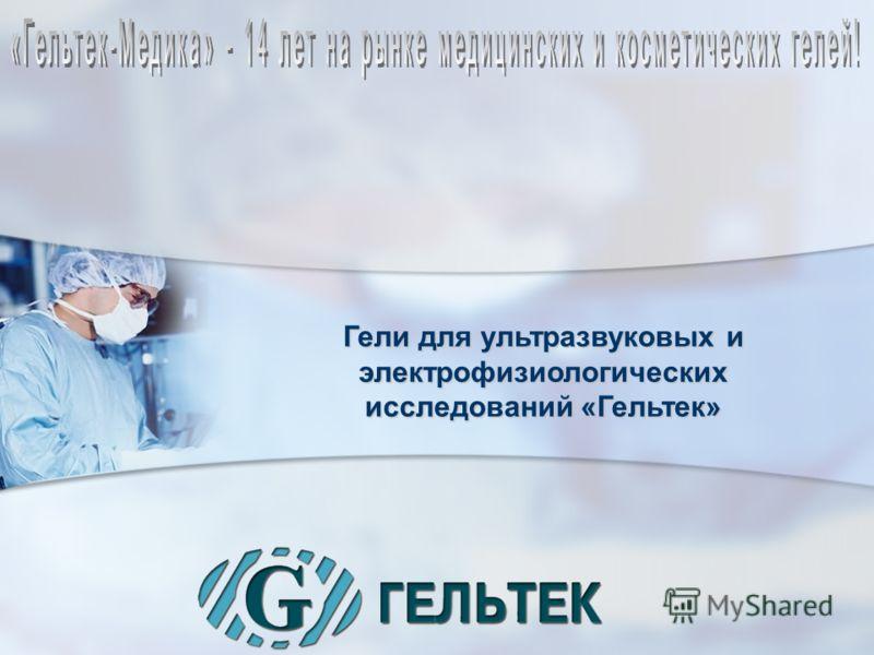 Гели для ультразвуковых и электрофизиологических исследований «Гельтек»