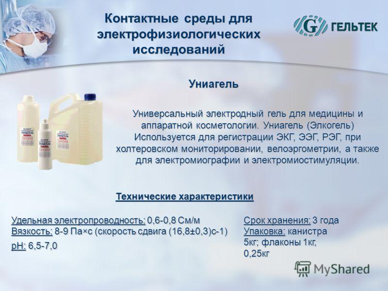 Контактные среды для электрофизиологических исследований Универсальный электродный гель для медицины и аппаратной косметологии. Униагель (Элкогель) Используется для регистрации ЭКГ, ЭЭГ, РЭГ, при холтеровском мониторировании, велоэргометрии, а также
