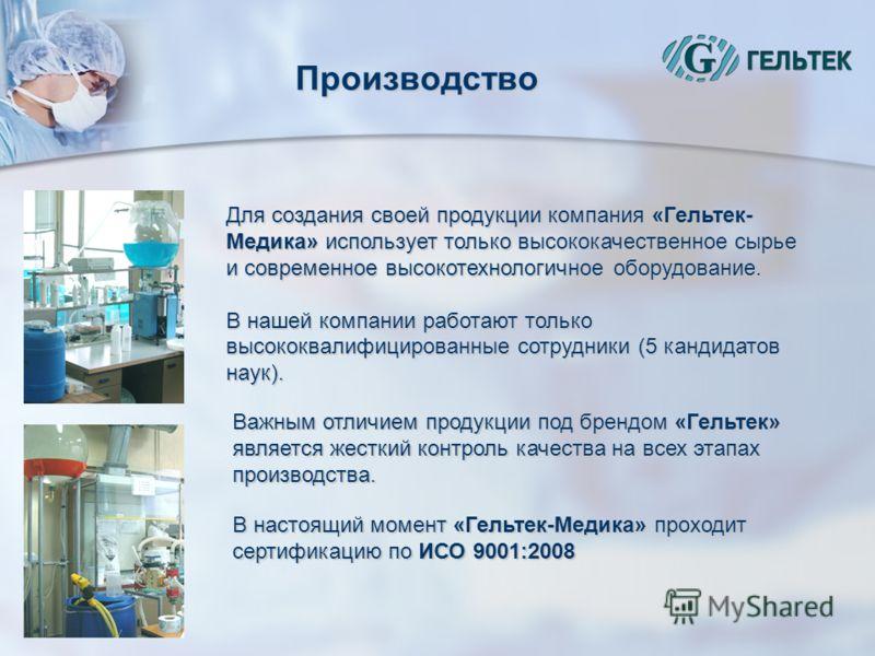 Производство Для создания своей продукции компания «Гельтек- Медика» использует только высококачественное сырье и современное высокотехнологичное оборудование. В нашей компании работают только высококвалифицированные сотрудники (5 кандидатов наук). В