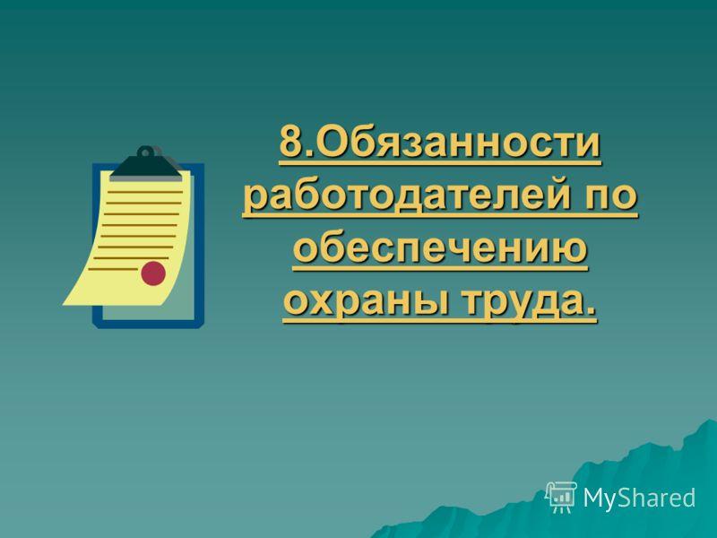 8.Обязанности работодателей по обеспечению охраны труда. 8.Обязанности работодателей по обеспечению охраны труда.