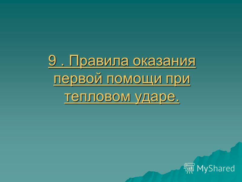 9. Правила оказания первой помощи при тепловом ударе. 9. Правила оказания первой помощи при тепловом ударе.
