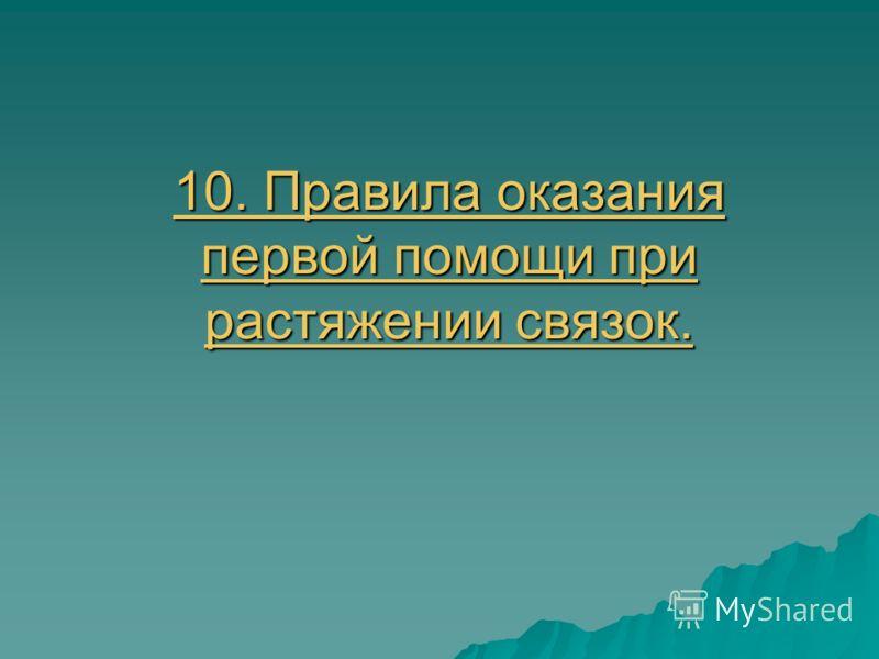 10. Правила оказания первой помощи при растяжении связок. 10. Правила оказания первой помощи при растяжении связок.