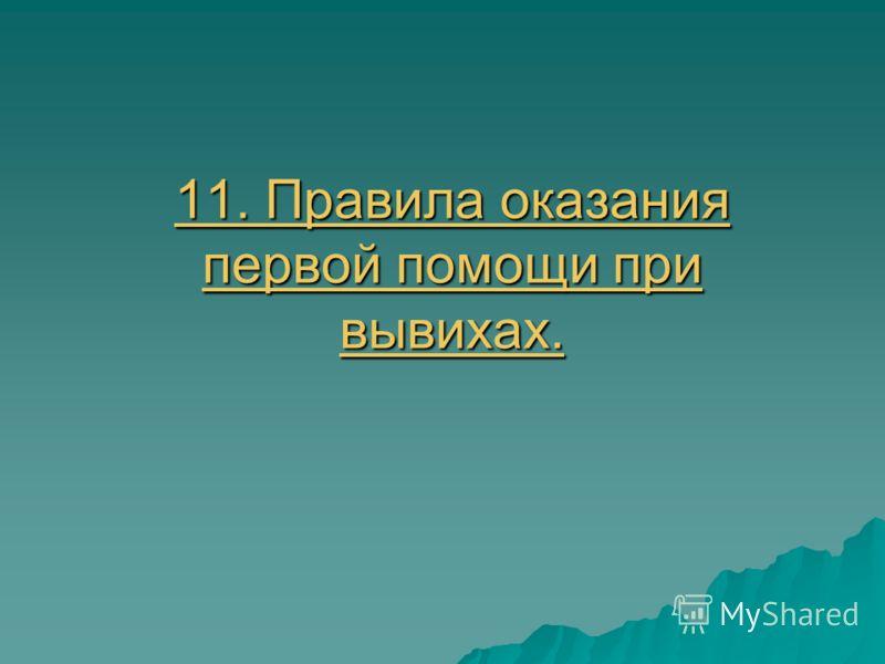 11. Правила оказания первой помощи при вывихах. 11. Правила оказания первой помощи при вывихах.