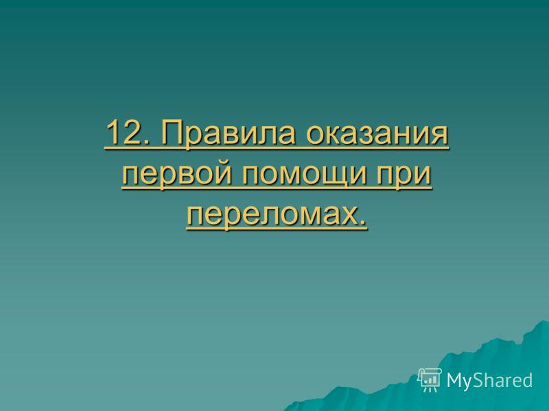 12. Правила оказания первой помощи при переломах. 12. Правила оказания первой помощи при переломах.