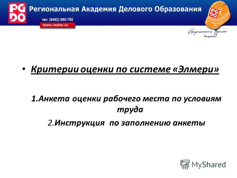 ё Критерии оценки по системе «Элмери» 1.Анкета оценки рабочего места по условиям труда 2.Инструкция по заполнению анкеты