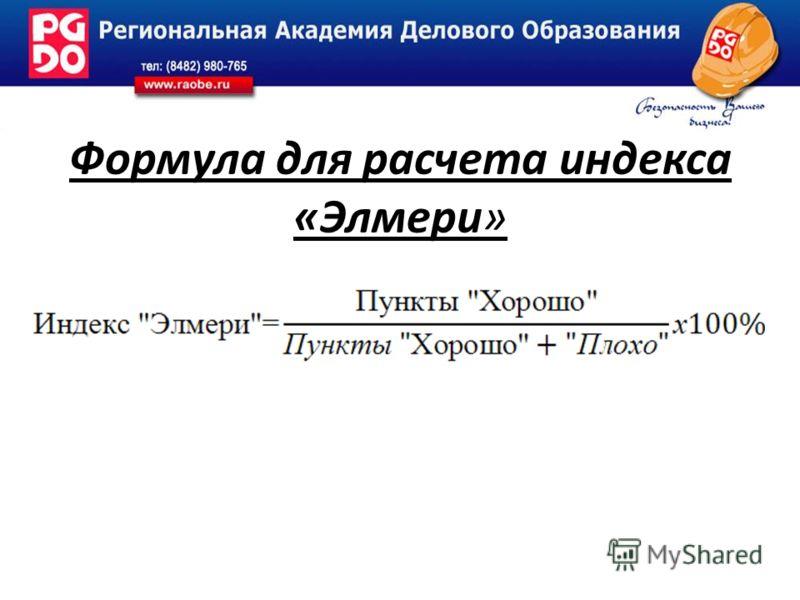 Формула для расчета индекса «Элмери»
