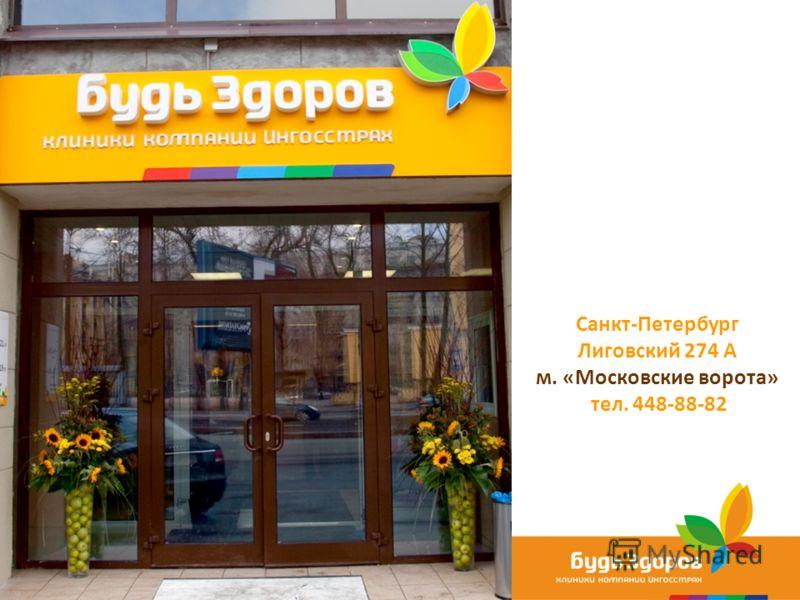 Санкт-Петербург Лиговский 274 А м. «Московские ворота» тел. 448-88-82