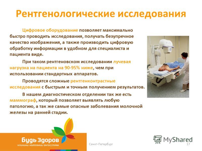 Рентгенологические исследования Цифровое оборудование позволяет максимально быстро проводить исследования, получать безупречное качество изображения, а также производить цифровую обработку информации в удобном для специалиста и пациента виде. При так
