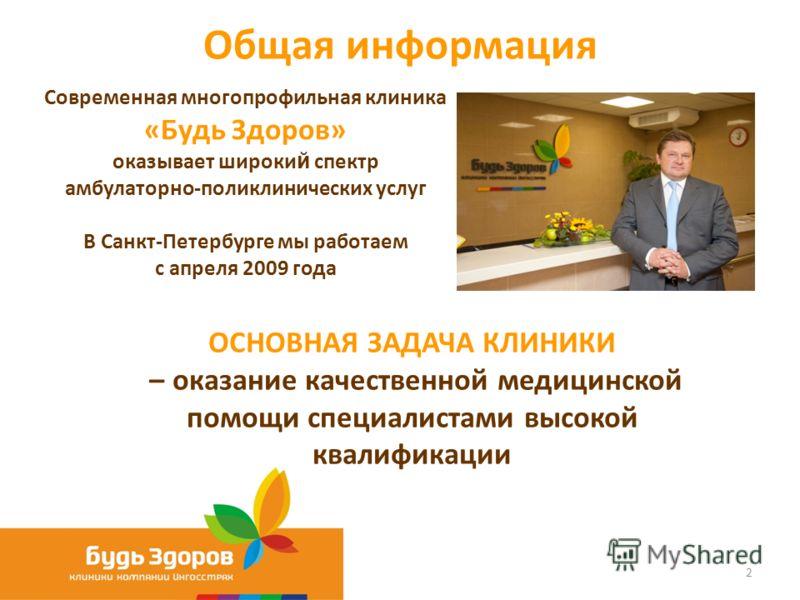 Общая информация Современная многопрофильная клиника «Будь Здоров» оказывает широки й спектр амбулаторно-поликлинических услуг В Санкт-Петербурге мы работаем с апреля 2009 года 2 ОСНОВНАЯ ЗАДАЧА КЛИНИКИ – оказание качественной медицинской помощи спец