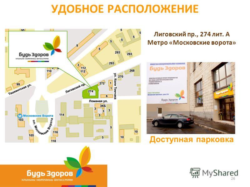 УДОБНОЕ РАСПОЛОЖЕНИЕ Лиговский пр., 274 лит. А Метро «Московские ворота» 26 Доступная парковка