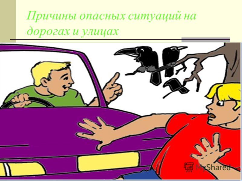 Причины опасных ситуаций на дорогах и улицах