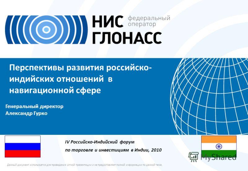 1 Данный документ используется для проведения устной презентации и не предоставляет полной информации по данной теме. Перспективы развития российско- индийских отношений в навигационной сфере IV Российско-Индийский форум по торговле и инвестициям в И