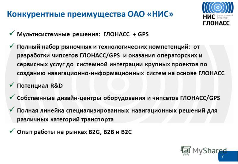 7 Конкурентные преимущества ОАО «НИС» Мультисистемные решения: ГЛОНАСС + GPS Полный набор рыночных и технологических компетенций: от разработки чипсетов ГЛОНАСС/GPS и оказания операторских и сервисных услуг до системной интеграции крупных проектов по