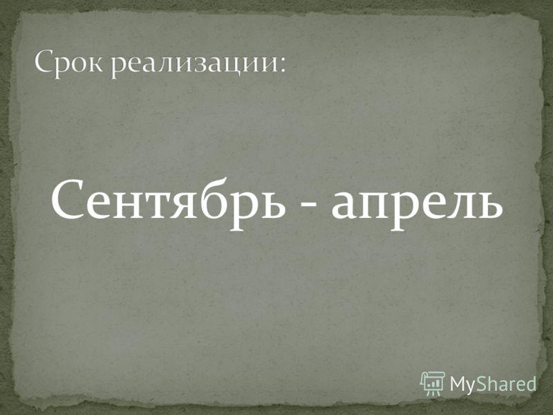 Сентябрь - апрель