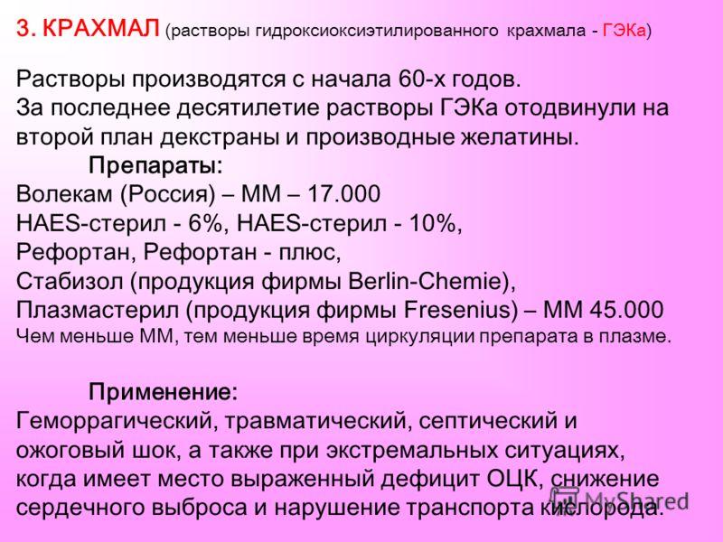 3. КРАХМАЛ (растворы гидроксиоксиэтилированного крахмала - ГЭКа) Растворы производятся с начала 60-х годов. За последнее десятилетие растворы ГЭКа отодвинули на второй план декстраны и производные желатины. Препараты: Волекам (Россия) – ММ – 17.000 H