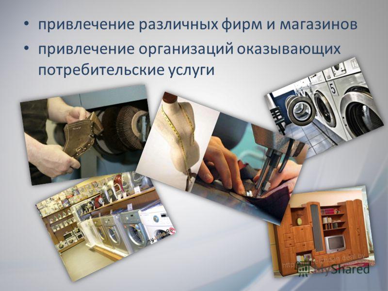 привлечение различных фирм и магазинов привлечение организаций оказывающих потребительские услуги