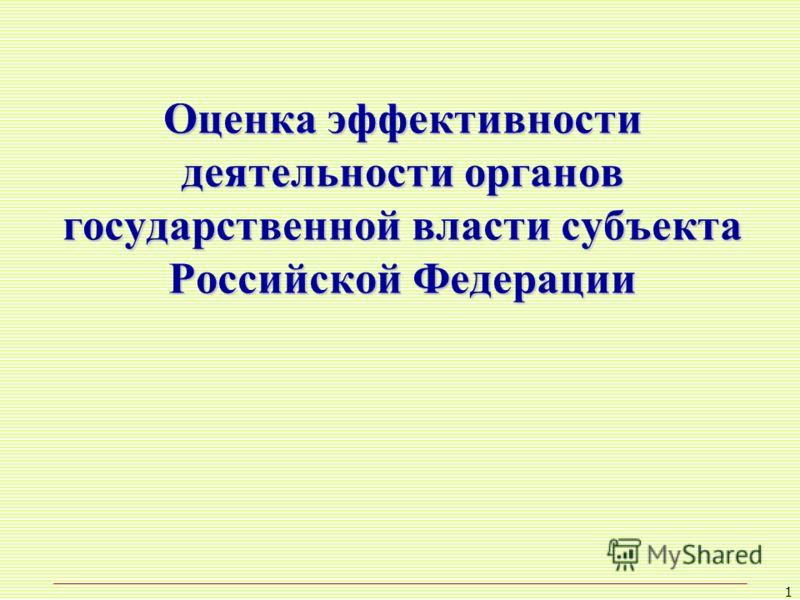 1 Оценка эффективности деятельности органов государственной власти субъекта Российской Федерации