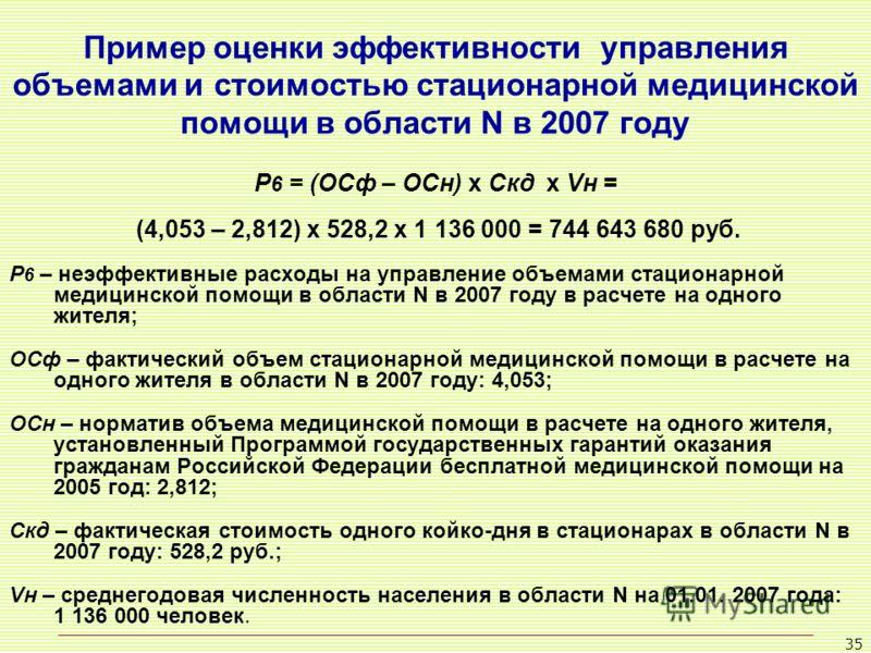 35 Пример оценки эффективности управления объемами и стоимостью стационарной медицинской помощи в области N в 2007 году Р 6 = (ОСф – ОСн) х Скд х Vн = (4,053 – 2,812) х 528,2 х 1 136 000 = 744 643 680 руб. Р 6 – неэффективные расходы на управление об