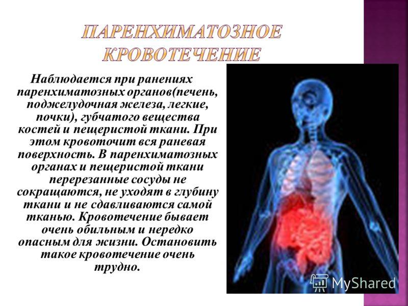 Наблюдается при ранениях паренхиматозных органов(печень, поджелудочная железа, легкие, почки), губчатого вещества костей и пещеристой ткани. При этом кровоточит вся раневая поверхность. В паренхиматозных органах и пещеристой ткани перерезанные сосуды