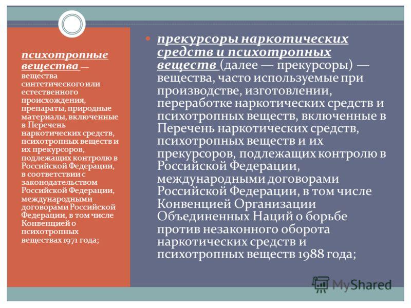 психотропные вещества вещества синтетического или естественного происхождения, препараты, природные материалы, включенные в Перечень наркотических средств, психотропных веществ и их прекурсоров, подлежащих контролю в Российской Федерации, в соответст