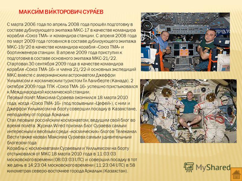 С марта 2006 года по апрель 2008 года прошёл подготовку в составе дублирующего экипажа МКС-17 в качестве командира корабля «Союз ТМА» и командира станции. С апреля 2008 года по март 2009 года готовился в составе дублирующего экипажа МКС-19/20 в качес