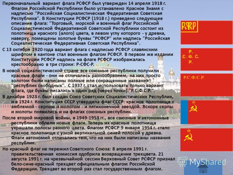 Первоначальный вариант флага РСФСР был утвержден 14 апреля 1918 г. Флагом Российской Республики было устанавлено Красное Знамя с надписью