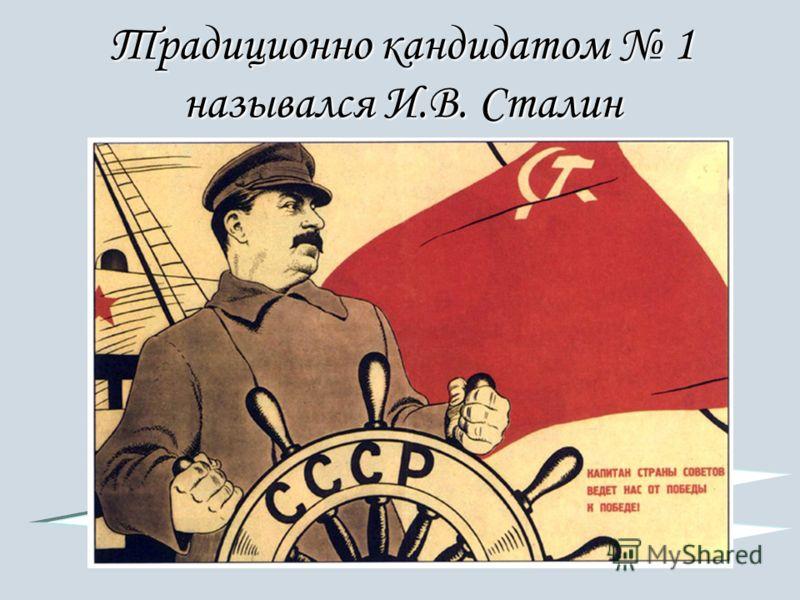 Традиционно кандидатом 1 назывался И.В. Сталин