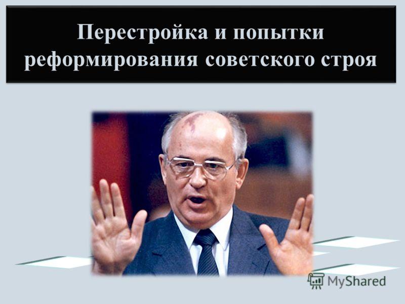Перестройка и попытки реформирования советского строя