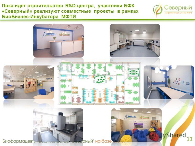11 Пока идет строительство R&D центра, участники БФК «Северный» реализуют совместные проекты в рамках БиоБизнес-Инкубатора МФТИ