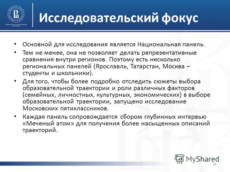 Исследовательский фокус Основной для исследования является Национальная панель. Тем не менее, она не позволяет делать репрезентативные сравнения внутри регионов. Поэтому есть несколько региональных панелей (Ярославль, Татарстан, Москва – студенты и ш