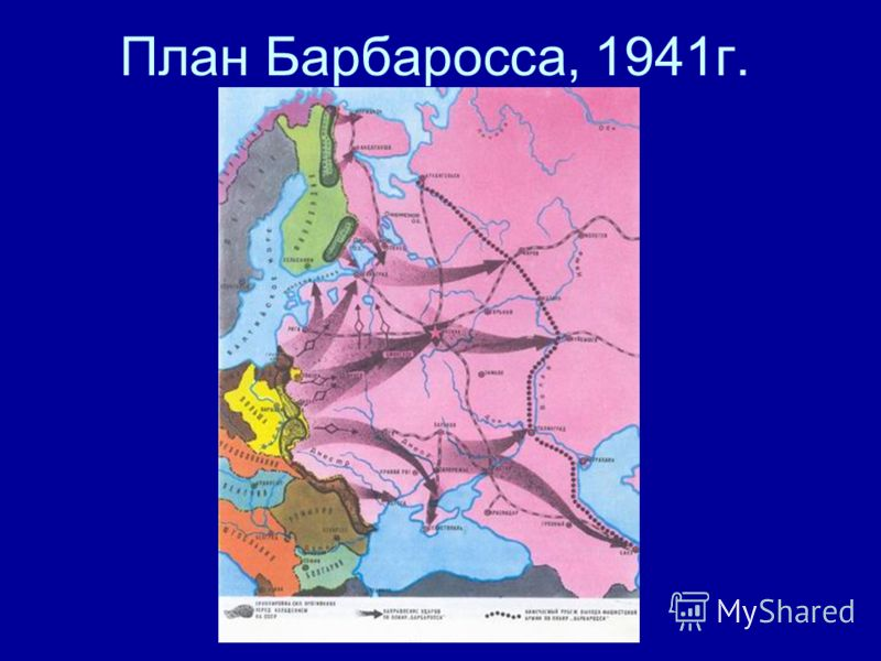План Барбаросса, 1941г.
